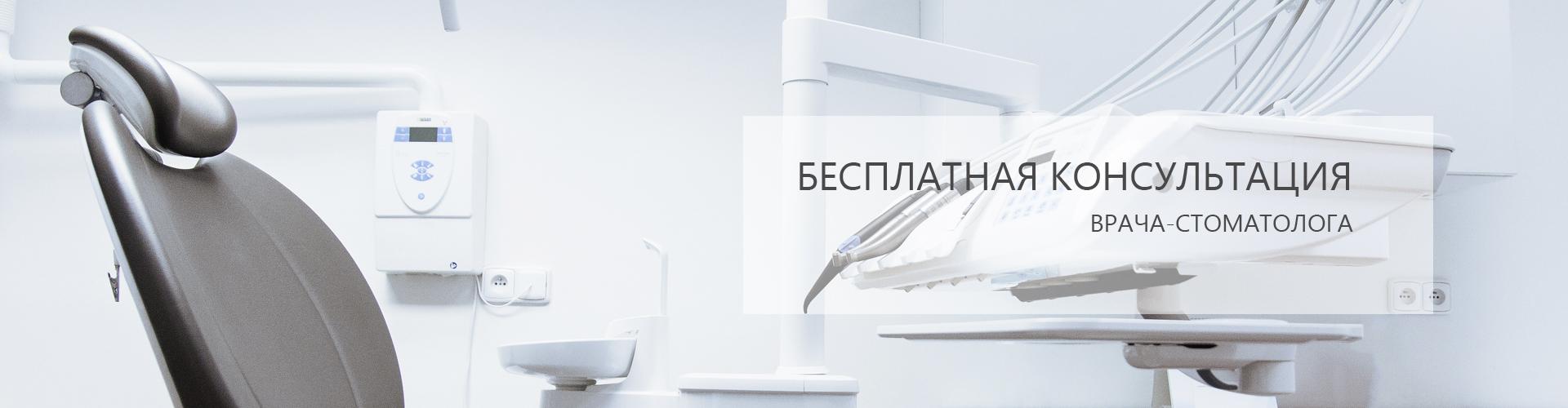 Бесплатная консультация врача-стоматолога
